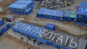 Восточный, Рогозин, космодром, политика, зарплаты, забастовка, строители, происшествия, общество