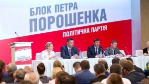 новости украины, выборы в верховную раду, блок петра порошенко