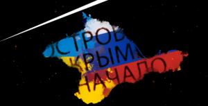Крым, военное положение, оккупация, Сергей Аксенов, нехватка воды, политика