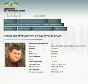 Александр Лазорко, Укртранснафта, розыск