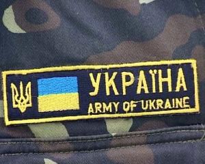 Днепропетровск, Вооруженные силы Украины, армия Украины