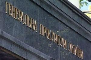 гпу, украина, генпрокуратура, реформы