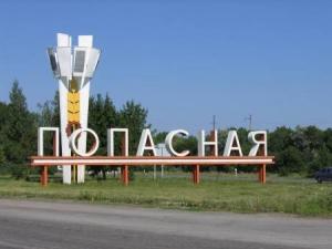 Попасная, сепаратисты, Анион Геращенко, АТО