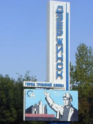 дзержинск, правоохранители, вывоз