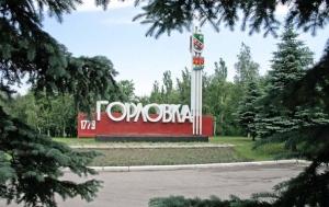 Горловка, Юго-восток Украины, происшествия, АТО, Донецкая область, Донбасс