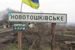 украина, война на донбассе, оос, всу, новотошковское, обстрел, лнр