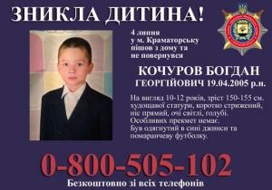 краматорск, мвд украины, пропал ребенок, розыск