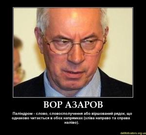 новости Украины, политика, Азаров, общество