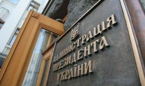 Порошенко, администрация, митинг, протесты, активисты, АТО, Дебальцево, Киев, Украина, ВСУ, Минобороны
