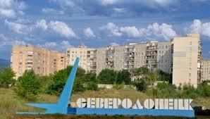 Луганская область, происшествия, АТО, Юго-восток Украины, Северодонецк