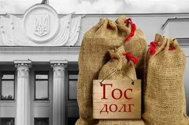 Госказначейство, госдолг, Украина, гривны,