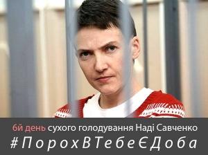 вера савченко, надежда савченко, освобождение савченко, политика, украина