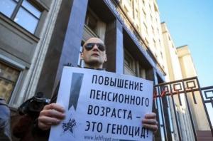 новости, Россия, бунты, Путин, пенсионная реформа, повышение пенсионного возраста, митинги, акции протеста, протест, Ростов-на-Дону, Оренбург, фото, кадры