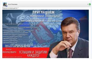 ДНР,  новости Донбасса, Украина, донецк, янукович
