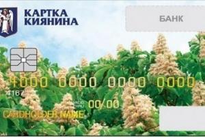 новости украины, новости киева, переселенцы и беженцы с донбасса, картка киянына, карточка киевлянина