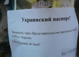 крым, аннексия, новости крыма, крым сегодня, россия, паспорт украины, соцсети, новости украины