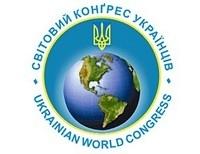 """всемирный конгресс украинцев, """"Atlantic Council"""""""