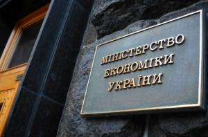 ебрр, экономика, реформирование, минэкономразвития, украина