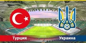 Турция — Украина где смотреть, футбол, онлайн, сборные, когда начало, турнир, обзор матча, live, сборная по футболу, 20.11.2018