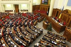 политика, прямая трансляция, верховная рада, новости украины