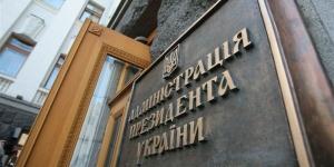 АП, Ковальчук, восстановление Донбасса, украинская власть, местное самоуправление