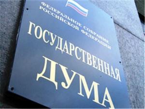 госдума, россия, конфликт