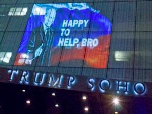 Путин, Трамп, отель в Нью-Йорке, плакат, вывеска, стенд, проекция, фото