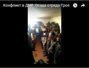 троя, днр, боевики днр, новости украины, донецк