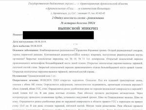 Россия, взрыв, ядерный, росатом, причины, Архангельск, радиация, выписка
