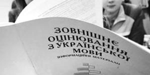 украина, общество, образование, абитуриенты, вно