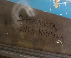 донецк, ато, днр. восток украины, происшествия, общество, ходаковский