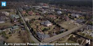 Алексей навальный, новости, россия, Виктор Золотов, коррупция, Рублевка, поместье,