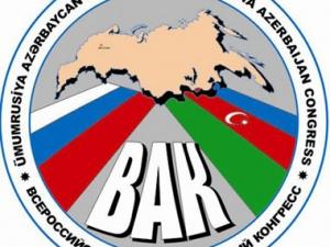 нагорный карабах, конфликт, всероссийский азербайджанский конгресс, политика, общество, азербайджан, армения