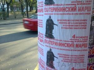 новости украины, новости одессы, екатерининский марш