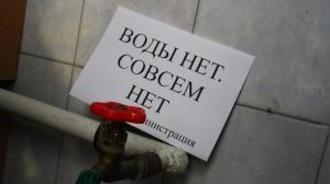 Донбасс, Торецк, водоснабжение, гуманитарная катастрофа