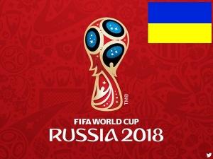 ЧМ-2018,  спорт, футбол, новости России, социальные сети, Слава Украина, ФИФА