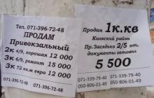 """Недвижимость в Донецке теперь по цене гаража в Одессе: в Сети показали реальные цены на квартиры в """"ДНР"""" - фото"""