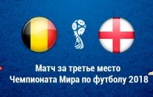 Бельгия – Англия: 2-0. Видео голов матча ЧМ-2018