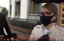 Видео, как Тимошенко сбежала от ответа на неудобный вопрос про отдых в элитном СПА-комплексе, прогуляв Раду