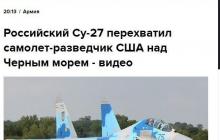 РосСМИ поставили украинский Су-27 на заглавную, сообщив будто бы он перехватил самолет США над Черным морем