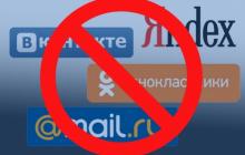 """В Украине разблокировали """"ВКонтакте"""", """"Яндекс"""" и росСМИ: провайдеры молчат о причинах - кадры"""