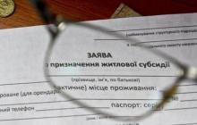 """Получателей субсидий в Украине разделят на  """"белый"""" и """"черный"""" списки – первые подробности"""
