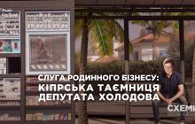 """Кум Медведчука Холодов из """"Слуги народа"""" лоббировал законы для своего бизнеса – СМИ"""