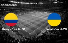 Колумбия - Украина: онлайн-трансляция 1/4 финала U-20 чемпионата мира по футболу