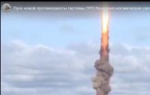 Видео испытания новой российской ракеты системы ПРО оказалось в Сети