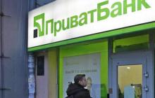 Ситуация с ПриватБанком накаляется: Минфин ошибочно выпустил релиз о проигрыше Украины