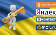 """Отмена блокировки """"ВКонтакте"""" и """"Одноклассников"""": СМИ выяснили, какое решение примет власть"""