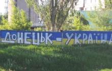 Ситуация в Донецке: новости, курс валют, цены на продукты 30.05.2016