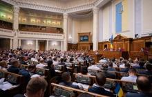Прослушка нардепов: в Раде со скандалом приняли решение