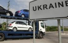В Украину запретят ввозить авто старше 5 лет